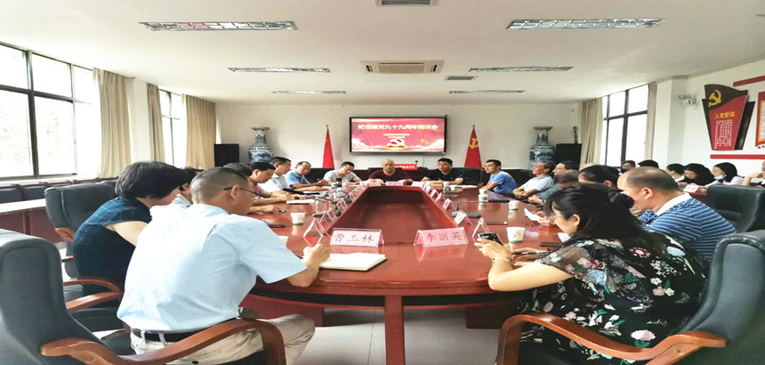 江西婺源茶业职业学院召开庆祝中国共产党成立99周年座谈会