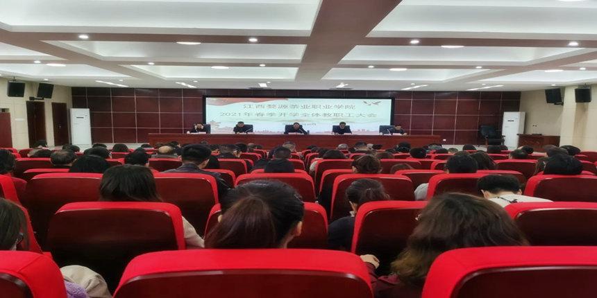 奋斗之季,犇腾向前|江西婺源茶业职业学院召开2021年春季开学全体教职工大会