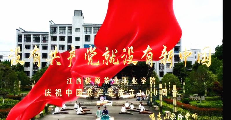 江西婺源茶业职业学院师生深情告白《没有共产党就没有新中国》庆祝党的百年华诞 | 唱支山歌给党听